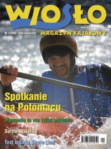 Okładka numeru 1/2005